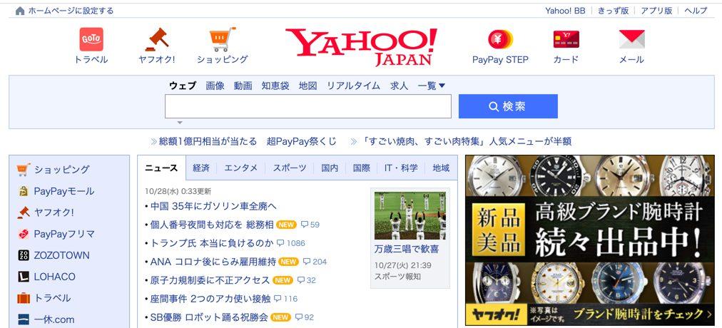 Yahoo! Japan Home Page